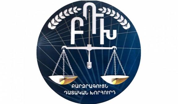 АРМЕНИЯ: Высший судебный совет Армении в ближайшее время созовет заседание