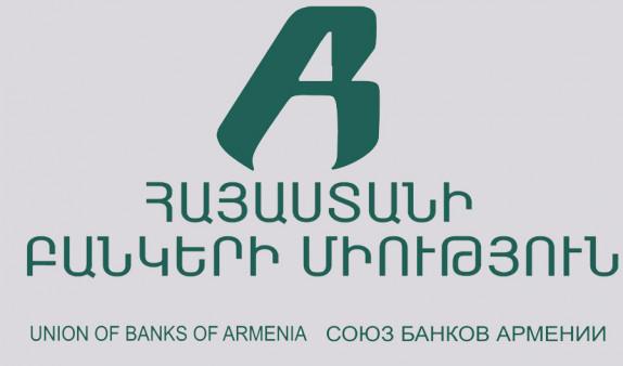 Հայաստանի Հանրապետության բանկերի միության հայտարարությունը